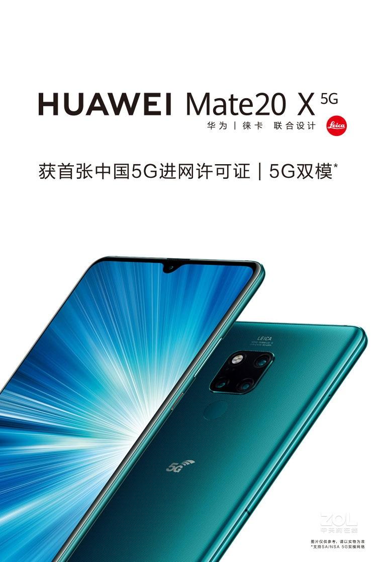 华为Mate 20 X(8GB/256GB/全网通/5G版)评测图解产品亮点图片1