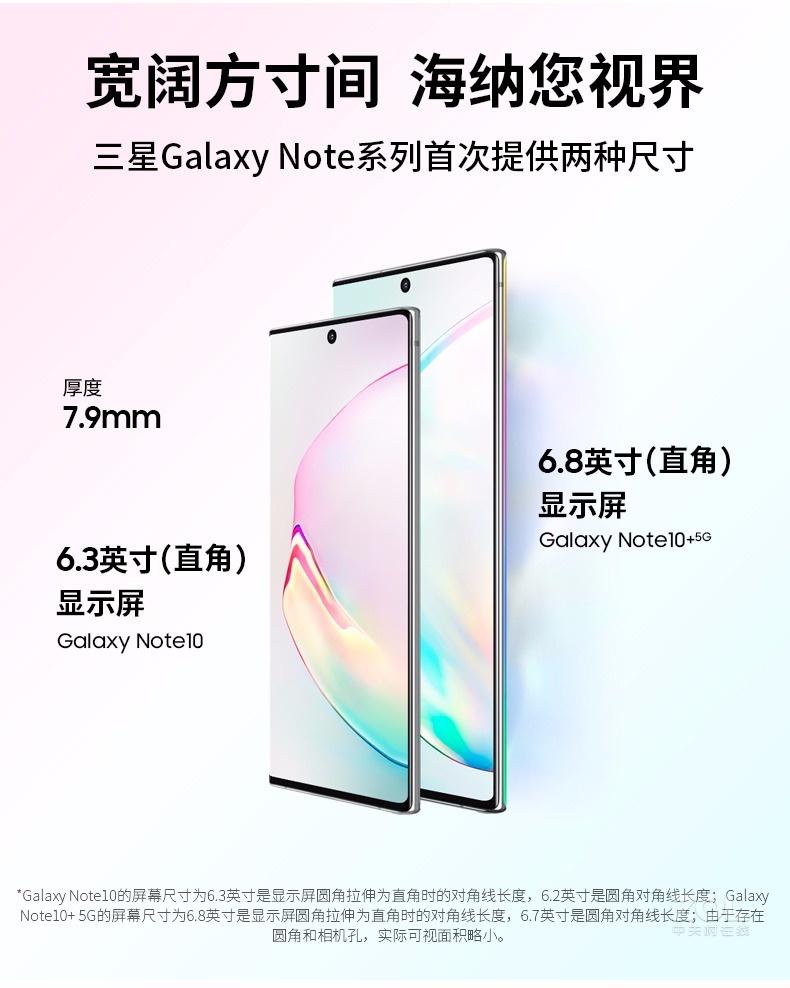 三星GALAXY Note 10(8GB/256GB/全网通)评测图解产品亮点图片1