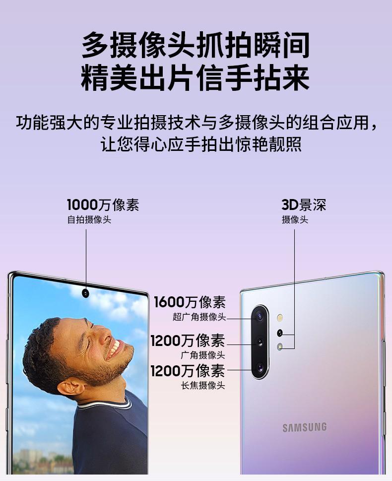 三星GALAXY Note 10(8GB/256GB/全网通)评测图解产品亮点图片7
