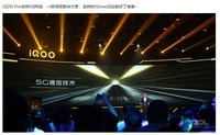 iQOO Pro(8GB/128GB/5G全网通)发布会回顾5