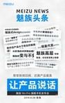 魅族16s Pro(8GB/128GB/全网通)官方图5