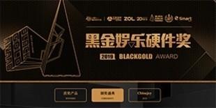 2019黑金奖颁奖盛典_2019黑金娱乐硬件奖颁奖盛典
