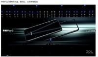荣耀Play3(4GB/64GB/全网通)发布会回顾2