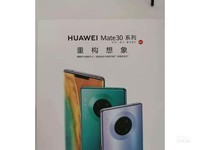 华为Mate30(8GB/256GB/全网通/5G版/素皮版)官方图7