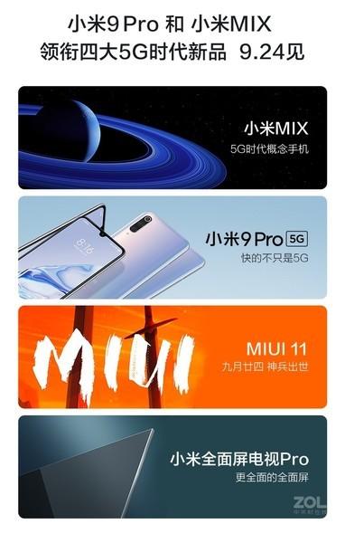 小米9 Pro(8GB/256GB/全网通/5G版)