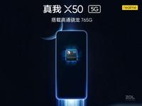 realme X50(8GB/128GB/全网通/5G版)官方图2