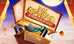 ZOL春节年货大集