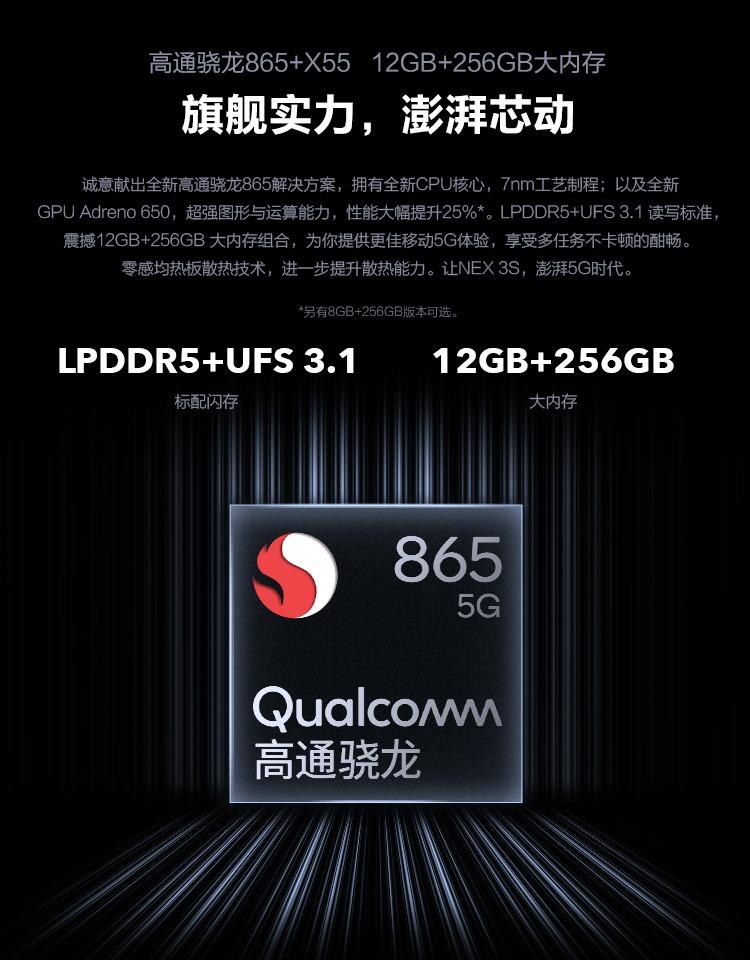 vivo NEX 3S(8GB/256GB/全网通/5G版)评测图解产品亮点图片3