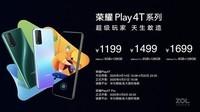 荣耀Play4T(6GB/128GB/全网通)发布会回顾1