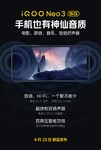 iQOO Neo3(6GB/128GB/全网通/5G版)官方图7