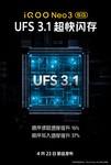 iQOO Neo3(12GB/128GB/全网通/5G版)官方图5
