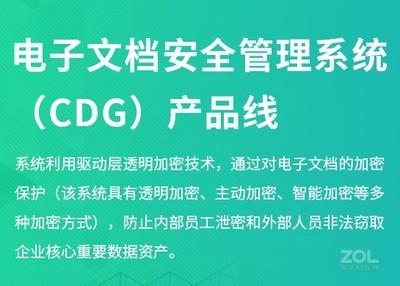 亿赛通 涉密文档管理系统(CDMS)