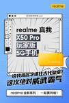 realme V5(6GB/128GB全网通/5G版)官方图5