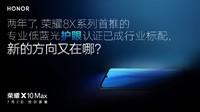 荣耀X10 Max(6GB/64GB/全网通/5G版)官方图6
