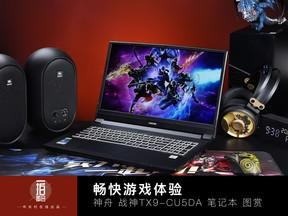 暢快游戲體驗 神舟 戰神TX9-CU5DA 筆記本 圖賞