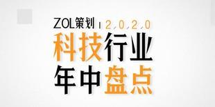 2020上半年科技行业盘点