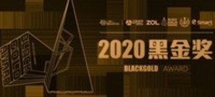 2020年黑金奖获奖结果揭晓