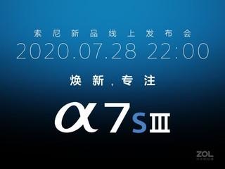 索尼A7S III