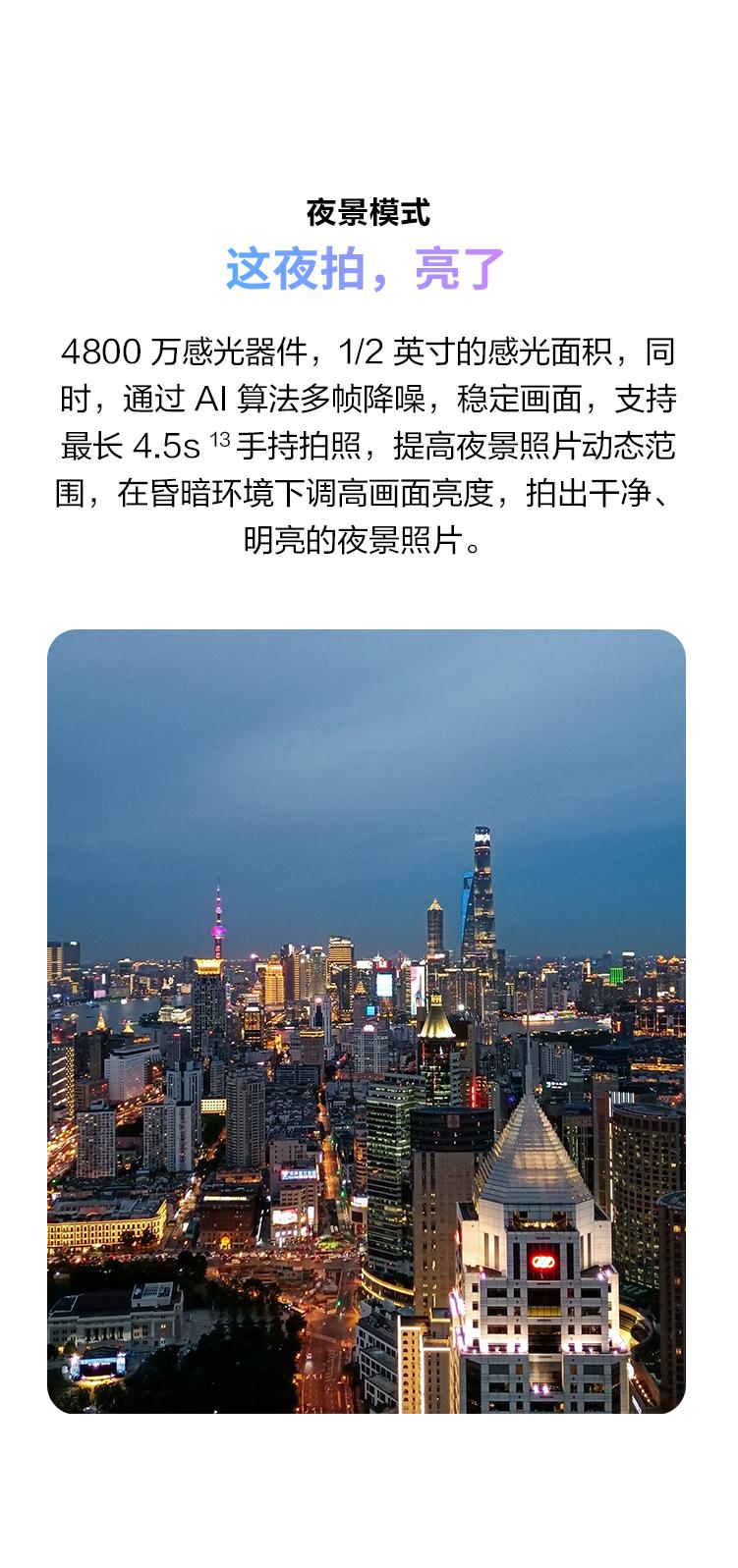 华为畅享20 Plus(6GB/128GB/全网通/5G版)评测图解图片9