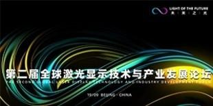 第二届全球激光显示技术及产业发展论坛