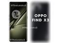 OPPO Find X3(全网通/