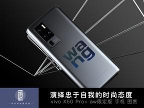 演绎忠于自我的时尚态度 vivo X50 Pro  aw联名限定版手机图赏