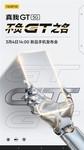 realme GT(12GB/256GB/全網通/5G版)官方圖1