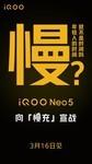 iQOO Neo5(8GB/256GB/全網通/5G版)官方圖1