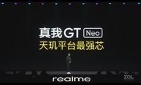 realme GT Neo(12GB/256GB/全网通/5G版)发布会回顾0