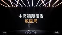 realme GT(8GB/128GB/全网通/5G版)发布会回顾6