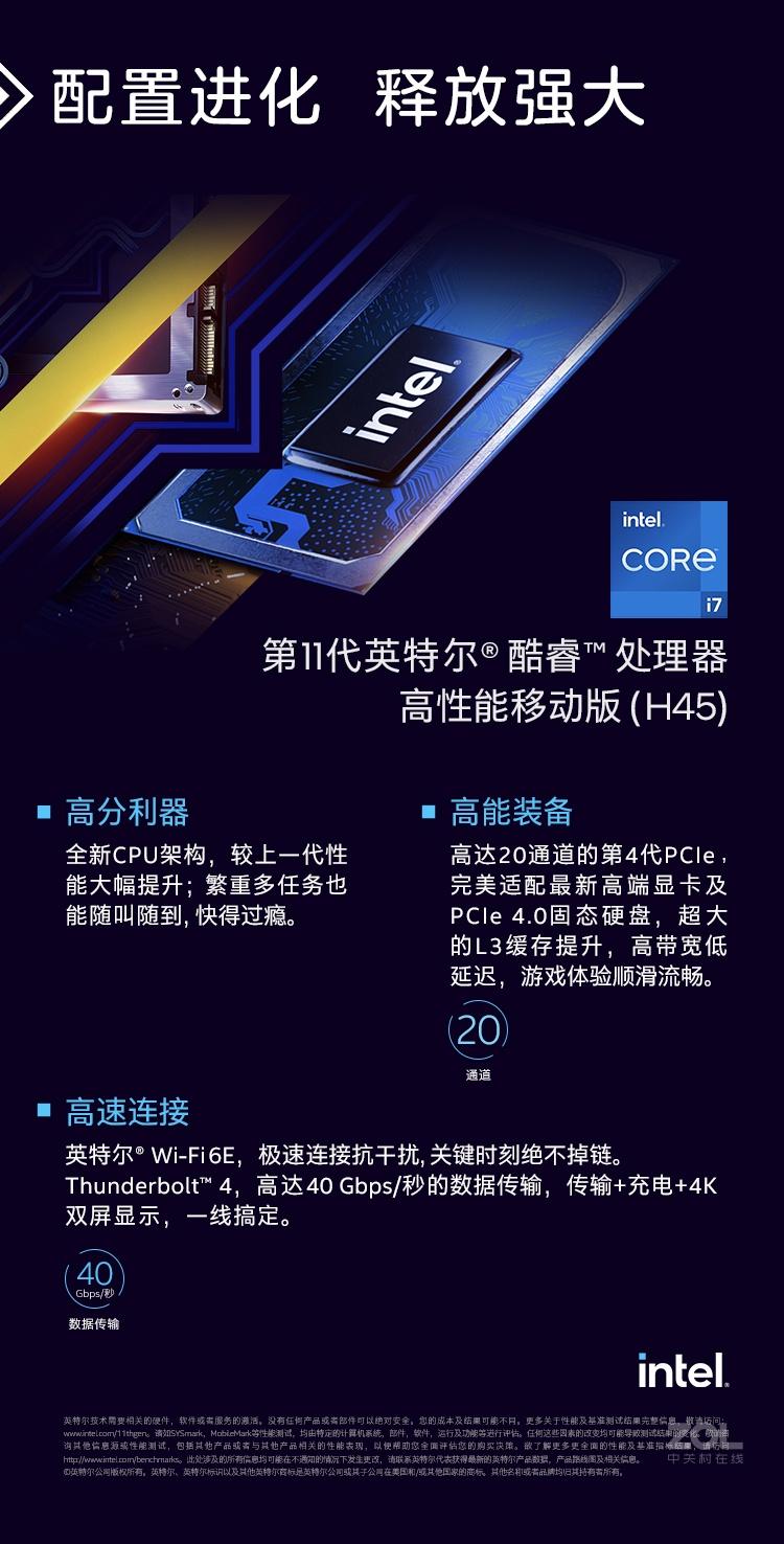 惠普暗影精灵7 Plus(i7 11800H/16GB/1TB/RTX3060)评测图解产品亮点图片3
