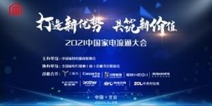 打造新优势 共筑新价值 2021年中国家电流通大会