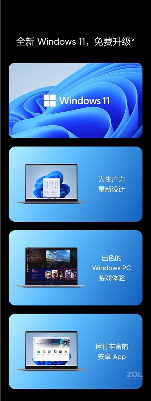 realme Book 14英寸(i5 1135G7/8GB/512GB/集显)评测图解图片29