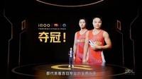 iQOO 8(8GB/128GB/全网通/5G版)发布会回顾3