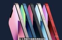 苹果iPhone 13 mini(256GB/全网通/5G版)发布会回顾3