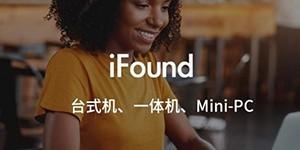AMD中小型企业解决方案-方正iFound