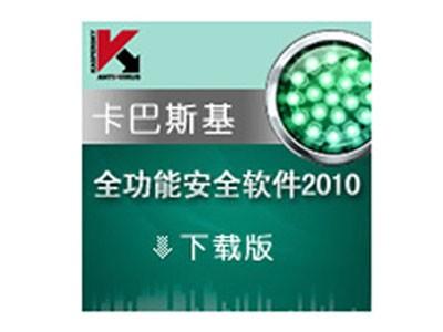 卡巴斯基 全功能安全软件2010(3用户/年)