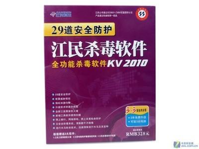 江民 KV2010(3年许可)