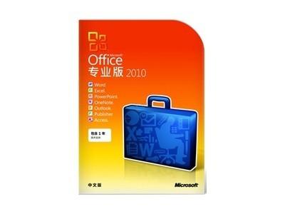 Microsoft Office 2010 专业版