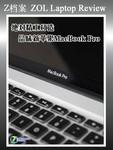 绝对精工打造 品味新苹果MacBook Pro
