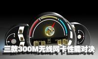 谁最快?三款主流300M无线网卡性能对决