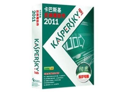 卡巴斯基 反病毒软件 2011版