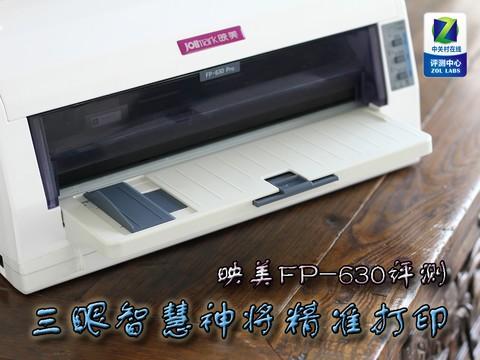 三眼神将实现精准打印 映美FP-630评测