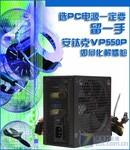 选PC电源记得留一手 安钛克VP550详测