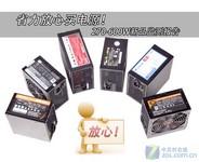 省力放心买电源 270-600W新品监测报告