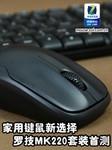 家用键鼠新选择 罗技MK220套装首测
