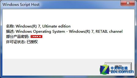教你系统内快捷查询Win7预装正版信息
