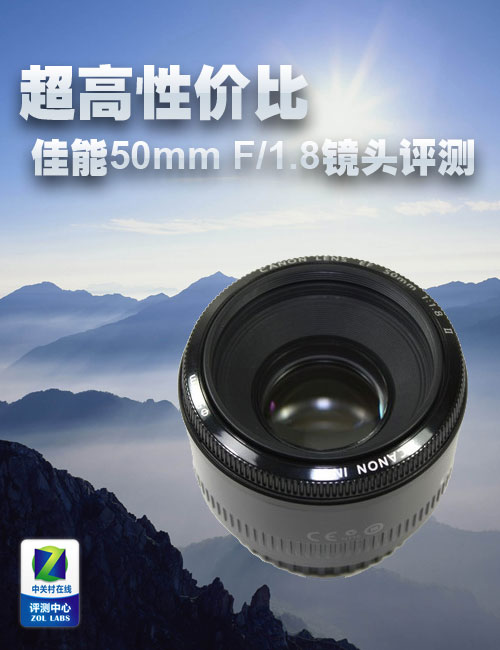 佳能EF 50mm F/1.8 II评测