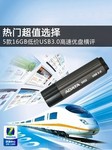 主流选择 5款低价USB3.0高速U盘横评
