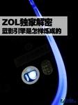 ZOL独家解密 蓝影引擎是怎样炼成的